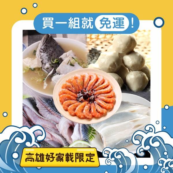 【高雄好家載】海鮮超值防疫箱699元
