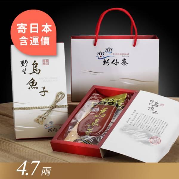 【寄日本】野生烏魚子禮盒4.7兩(三級)