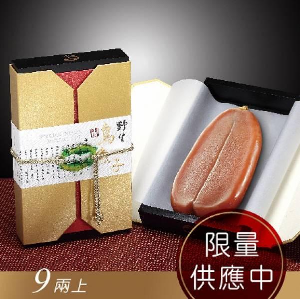 頂級烏魚子禮盒9兩上(限量)