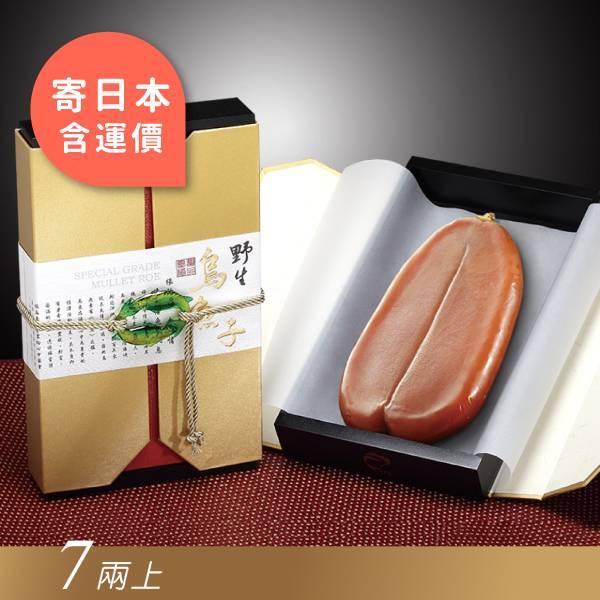【寄日本】頂級烏魚子禮盒7兩上(特三級)
