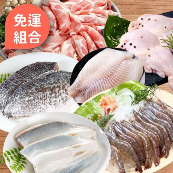 國產食材免運組(肉品+海鮮)