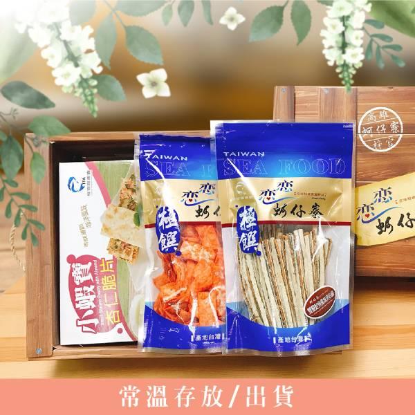 極饌系列-小蝦寶脆片禮盒
