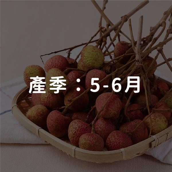 鮮採帶枝老欉玉荷包5台斤