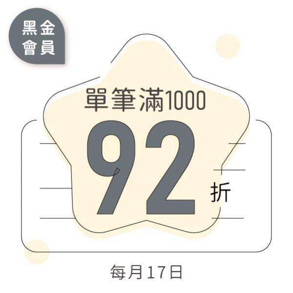 黑金會員17日滿千92折:優惠代碼RRXIJW
