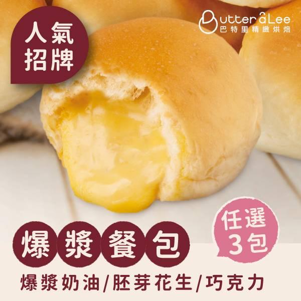 巴特里招牌爆漿餐包(3包)