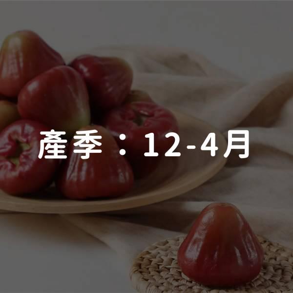 自然熟採甜美黑珍珠蓮霧2公斤(免運)