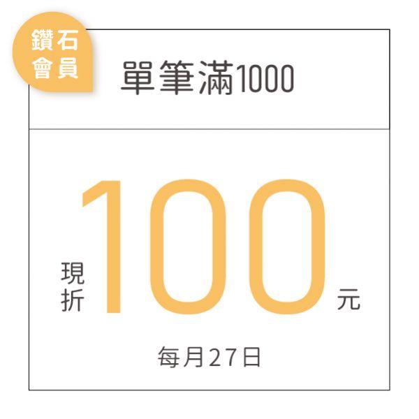 鑽石會員27日滿千折百:優惠代碼HKBUMZ