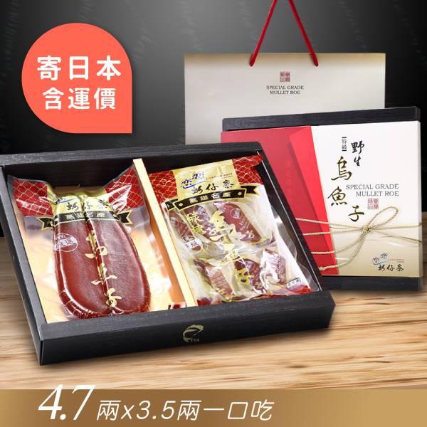 【寄日本】特級野生烏魚子雙饗禮盒(4.7兩+一口包3.5兩)