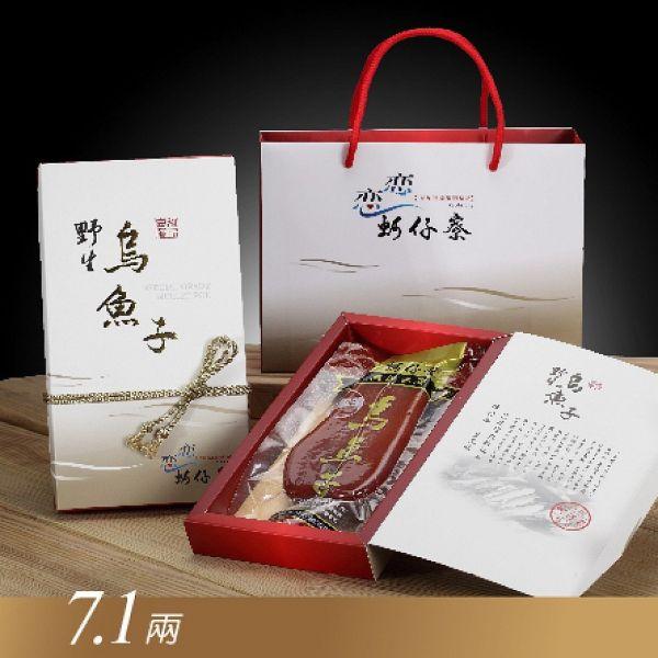 野生烏魚子禮盒7.1兩(特級)