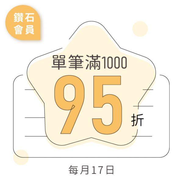 鑽石會員17日滿千95折:優惠代碼VLWRIJ