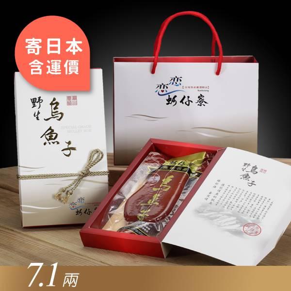 【寄日本】野生烏魚子禮盒7.1兩(特級)