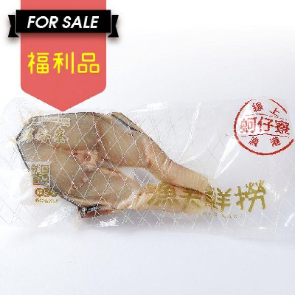 【福利品】澎湖薄鹽土魠魚片(帶骨)200g