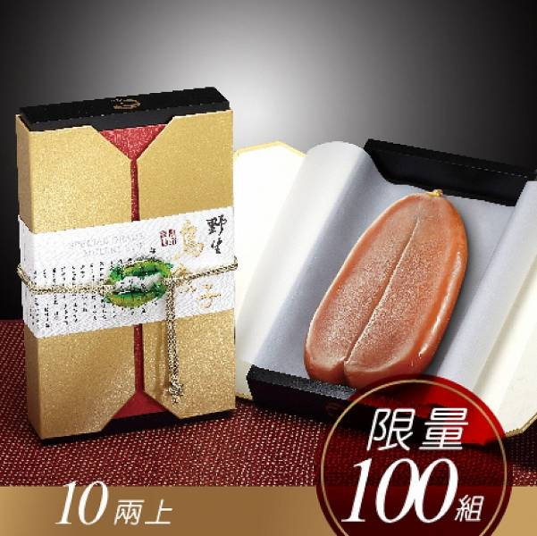 頂級烏魚子禮盒10兩上(限量)