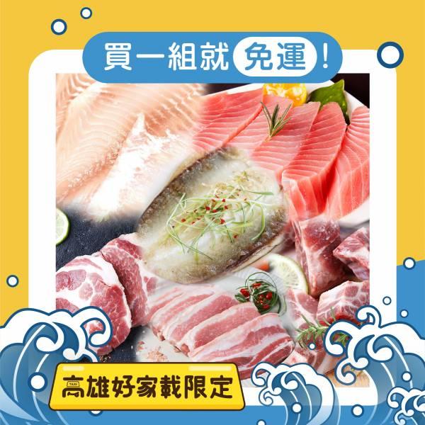 【高雄好家載】國產食材超值箱(肉品+海鮮)899元