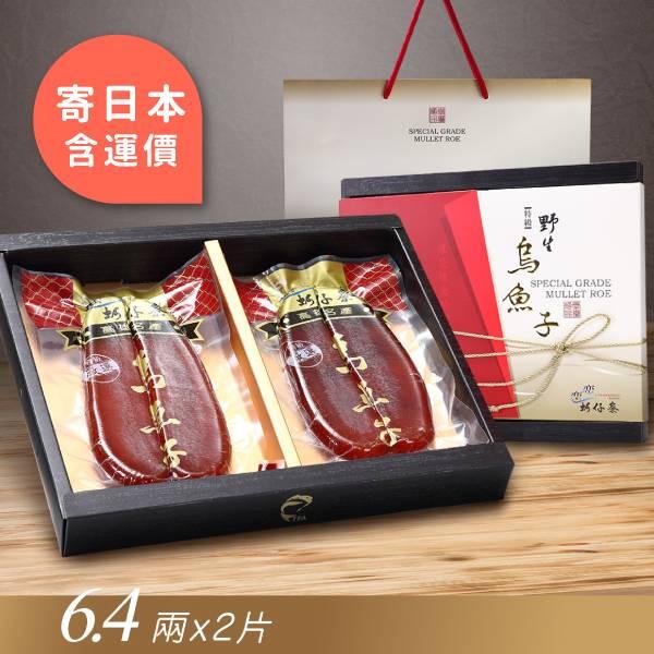 【寄日本】特級野生烏魚子禮盒6.4兩2片入