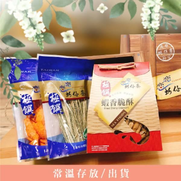 極饌系列-蝦香脆酥禮盒