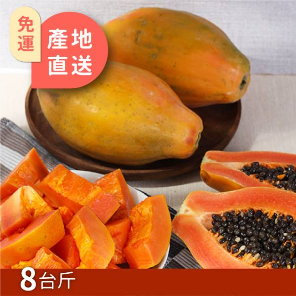 屏東農場直送日陞木瓜8台斤
