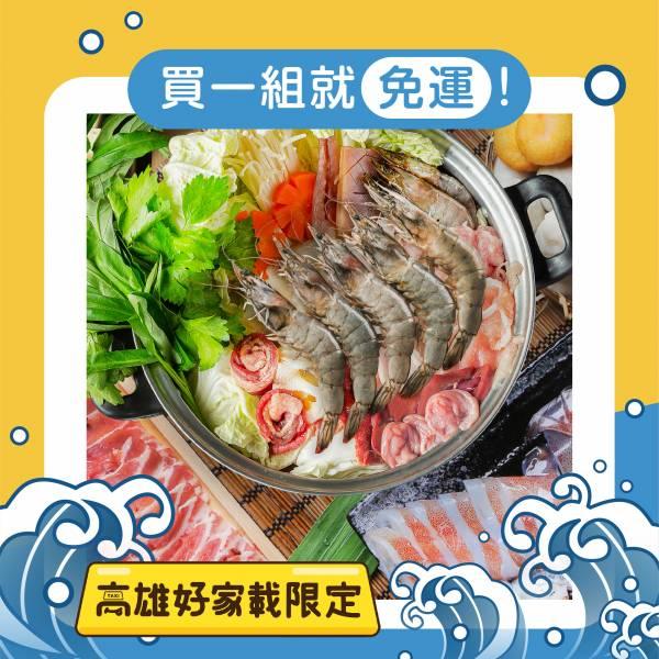 【高雄好家載】國產大白蝦鍋物組888元
