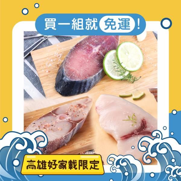 【高雄好家載】國產厚切大三元組699元
