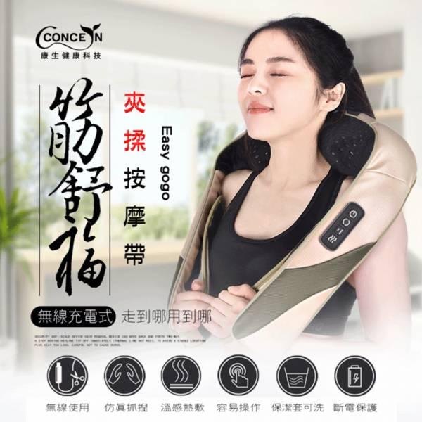 【Concern康生】Easy gogo 無線筋舒福夾揉按摩帶