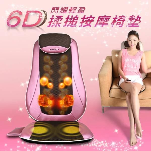 【Concern 康生】6D閃耀輕盈揉槌按摩椅墊