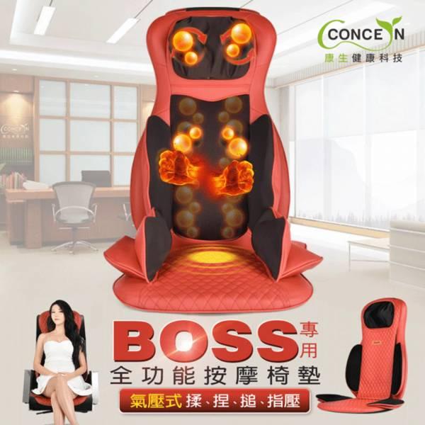 【Concern 康生】BOSS專用_氣壓揉捶全功能按摩椅墊