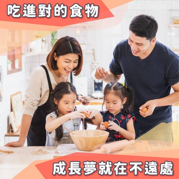 【要吃對,簡單搞定孩子的成長期!】 助大漢,生長激素,蛋白質,膳食纖維,維生素,成長秘訣,成長關鍵,腸胃健康,對的食物,吸收養分
