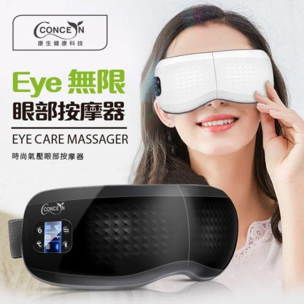 【Concern康生】Eye無限眼部按摩器