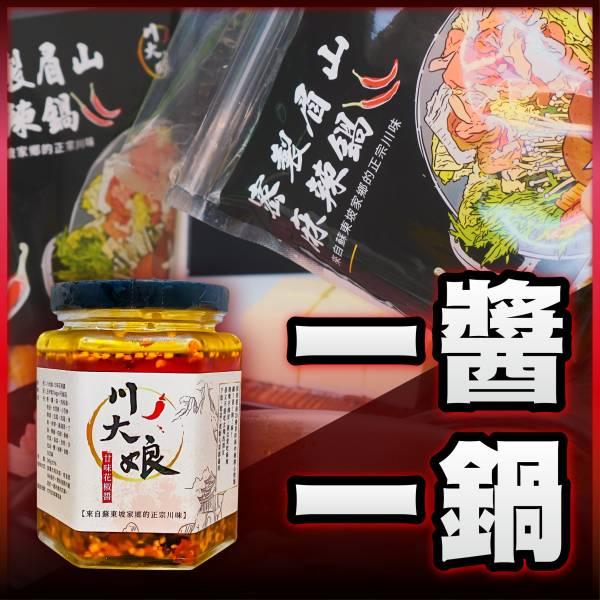 一醬一鍋組 (甘味花椒醬+密製眉山麻辣鍋)