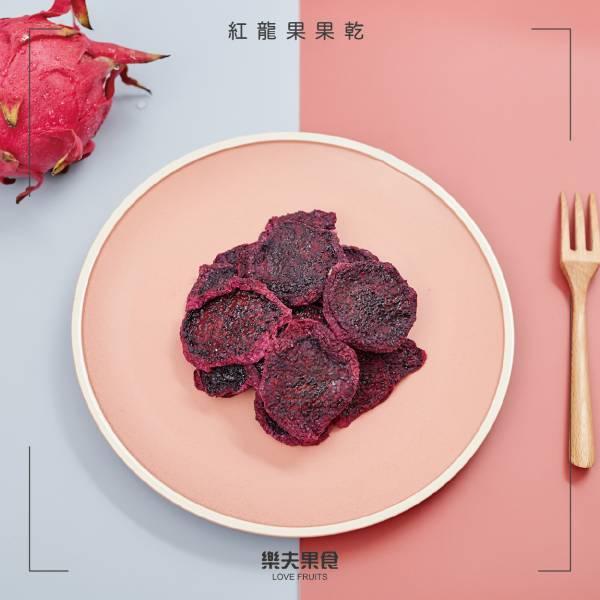紅龍果 乾水果  零添加/分享包5包 嚴選頂級水果低溫烘培果乾、紅龍果