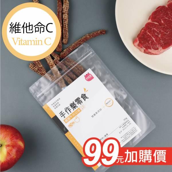 保健零食/添加兩日足量營養素-維他命C+蘋果牛肉切條