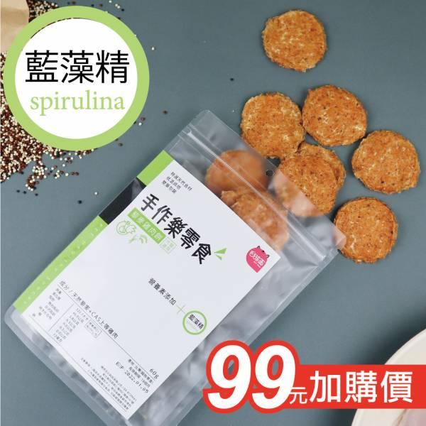 保健零食/添加兩日足量營養素-藍藻精+藜麥雞肉餅