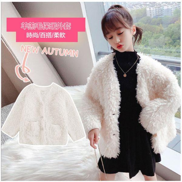 /大童/羊羔毛鈕釦保暖外套-共兩色