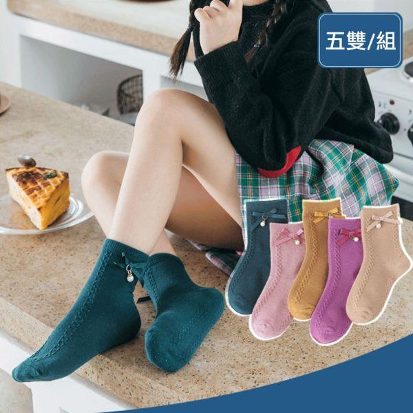 秋冬小珍珠蝴蝶結中筒襪-一組五雙 女童中筒襪,秋冬短襪,秋冬童襪