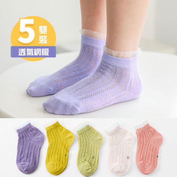 馬卡龍色系 花邊網眼短襪-一組五雙