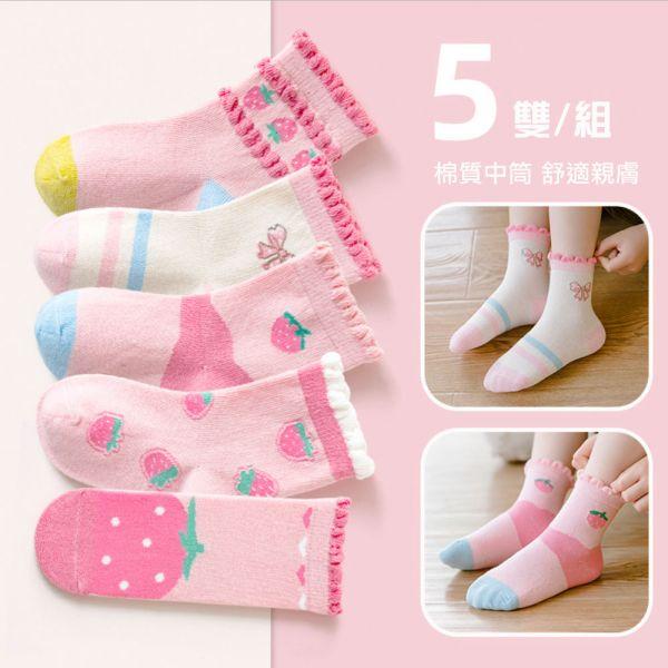 /秋冬童襪/可口草莓圖案短襪-一組五雙