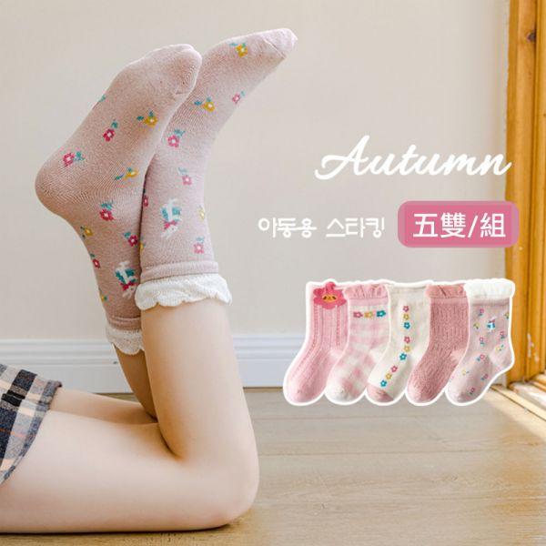 /秋款童襪/粉色系中筒襪-一組五雙