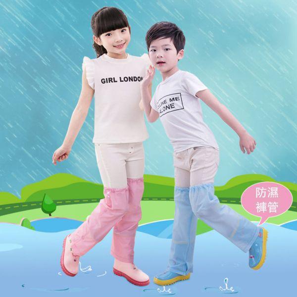 /雨天救星/兒童防濕褲套-共三色