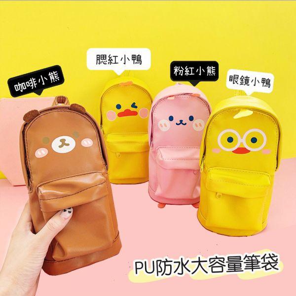 生活小物 PU防水大容量筆袋-共四色