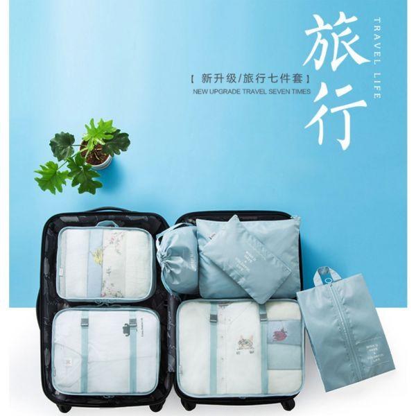 旅行衣物收納七件組-共四色