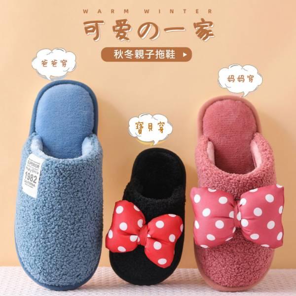現貨 冬季室內親子拖鞋-共四色 冬季室內親子拖鞋,保暖室內拖鞋