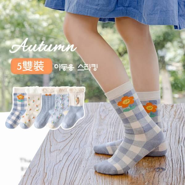 /秋冬童襪/淺藍色系中筒襪-一組五雙