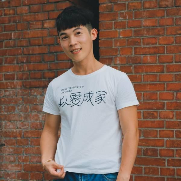 以愛成家 婚權紀念T-shirt 金彩台灣,同志,台灣,LGBT,彩虹
