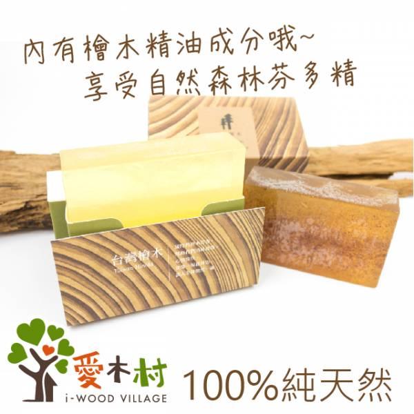 台灣檜木精油香皂