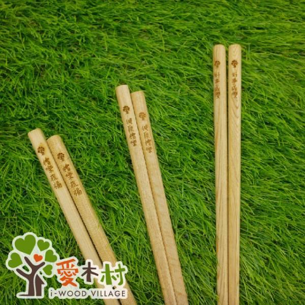 檜筷樂樂的箸福