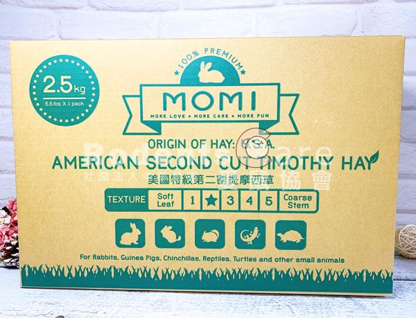 MOMI 摩米 美國特級第二割提摩西草 MOMI 摩米 美國特級第二割提摩西草