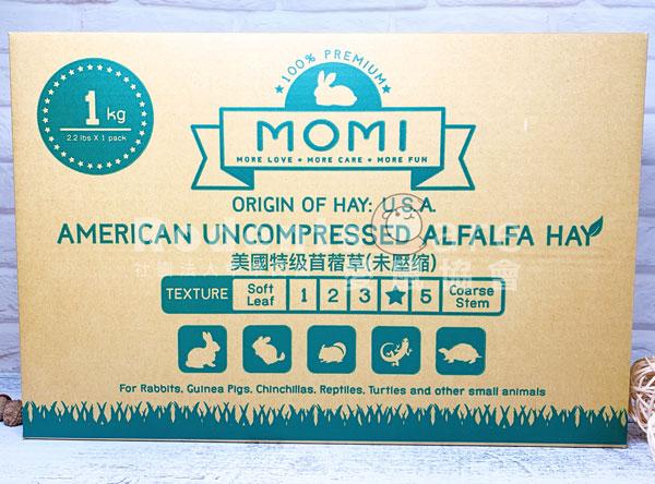 MOMI 摩米 美國特級苜蓿草 (未壓縮) MOMI 摩米 美國特級苜蓿草 (未壓縮)