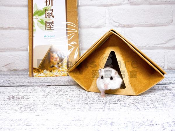 ACEPET 折折鼠屋 ACEPET 折折鼠屋