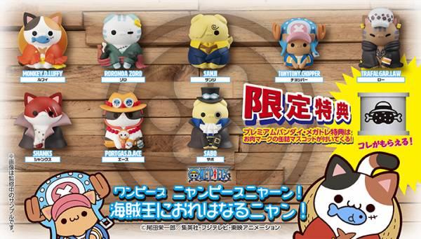 【預購】MegaHouse MEGA CAT PROJECT ONE PIECE 海賊王 喵賊王!我是要成為海賊王的喵!【附特典】(2021年09月)