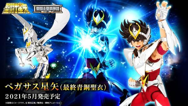 【預購】BANDAI 聖鬥士星矢 聖衣神話EX 天馬座星矢 (最終青銅聖衣) 可動模型(2021年05月)